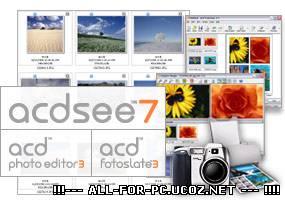 ACDSee PowerPack 7.0.62. Графика, дизайн. Filebox.ru.